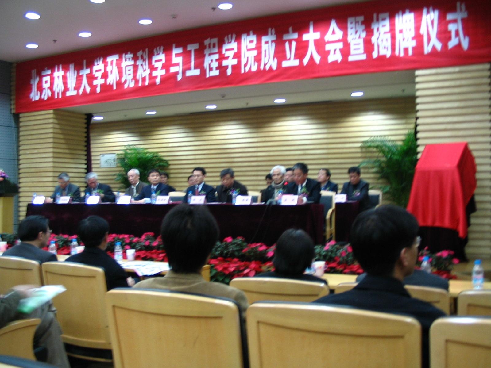 2007年学院成立大会