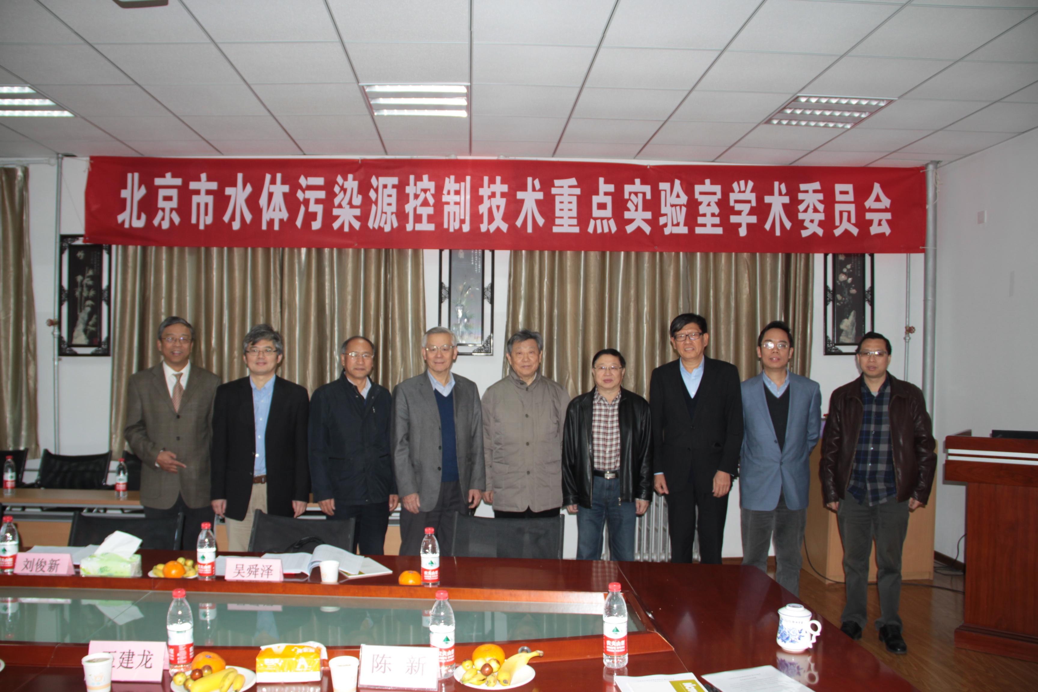 北京市重点实验和室学术委员会会议