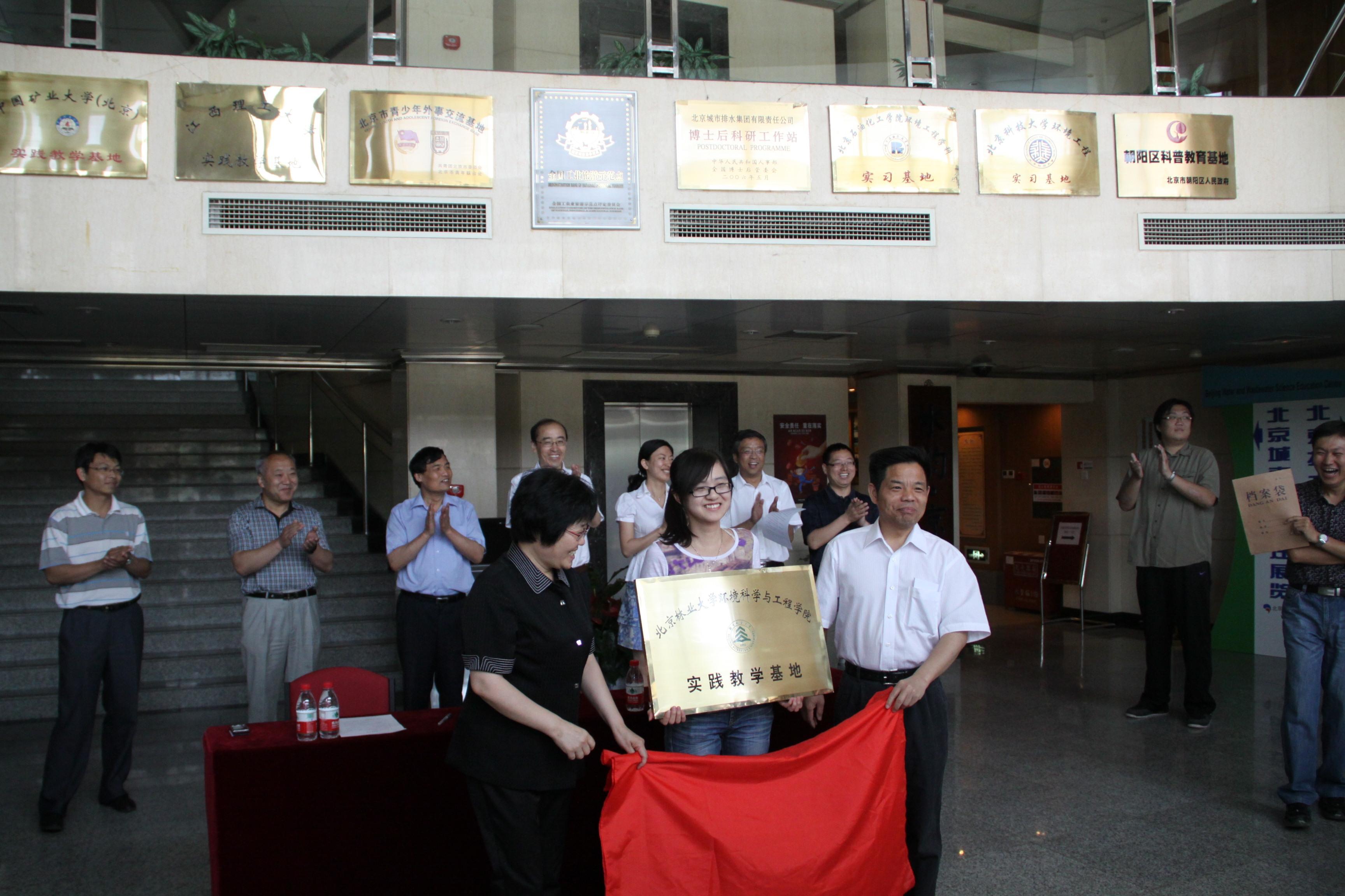 骆有庆副校长参加我院教学实践基地揭牌